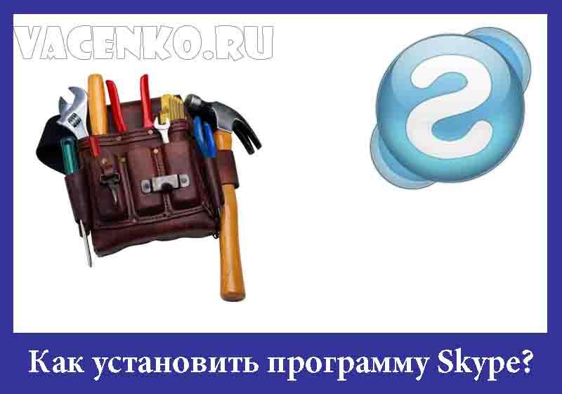Установить скайп бесплатно на компьютер и начать им пользоваться