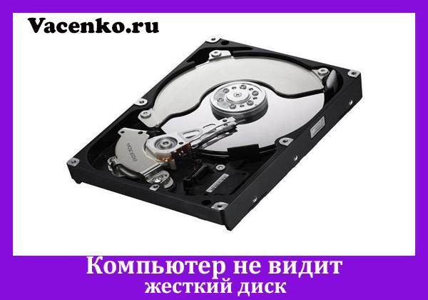 Почему компьютер не видит жесткий диск через usb