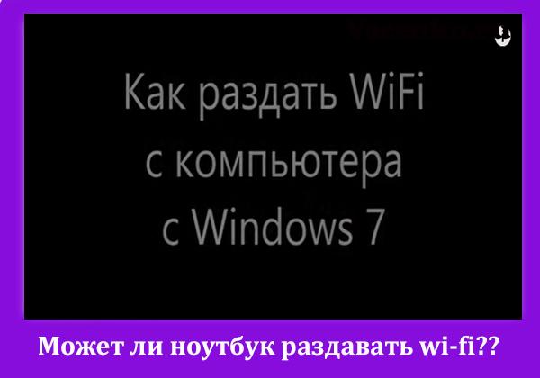 Может ли ноутбук раздавать wifi