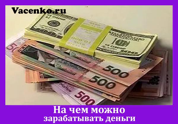 Сделай своими руками и заработать деньги
