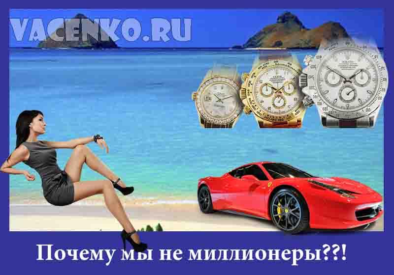 Не миллионеры