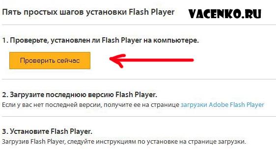 пошаговая инструкция flash player