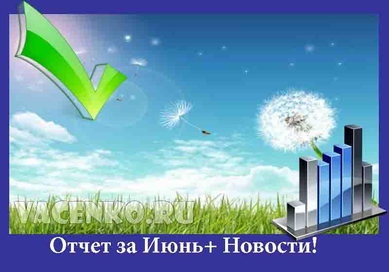 Отчет за Июнь+ Новости!