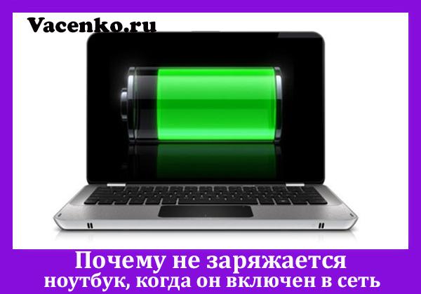 pochemu-ne-zaryazhaetsya-noutbuk-kogda-on-vklyuchen-v-set