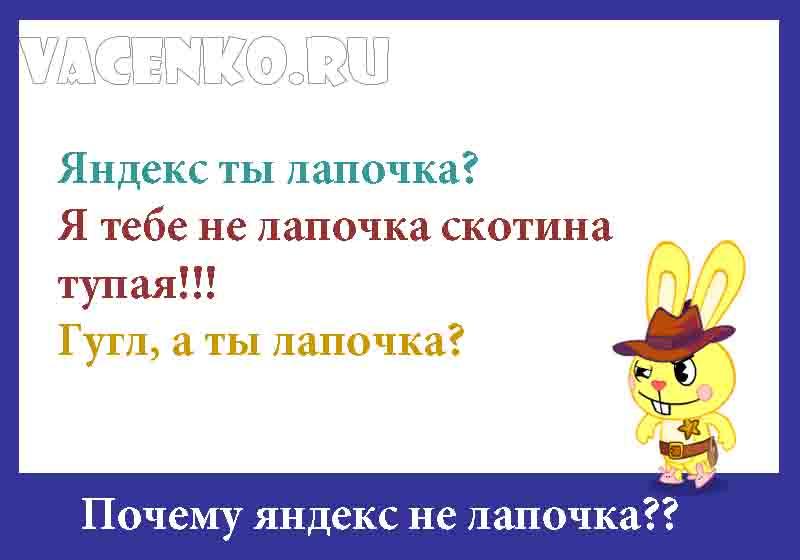 Яндекс ты лапочка