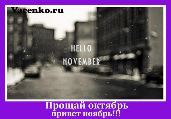 proshhaj-oktyabr-privet-noyabr