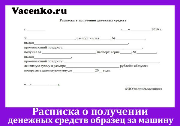 raspiska-o-poluchenii-denezhnyx-sredstv-obrazec-za-mashinu