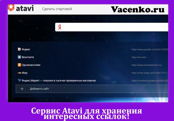 Сервис Atavi для хранения интересных ссылок