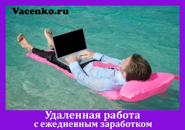 udalennaya-rabota-na-domu-s-ezhednevnoj-oplatoj