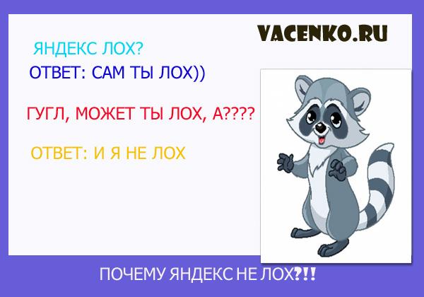 Яндекс лох