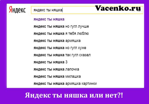 Яндекс ты няшка