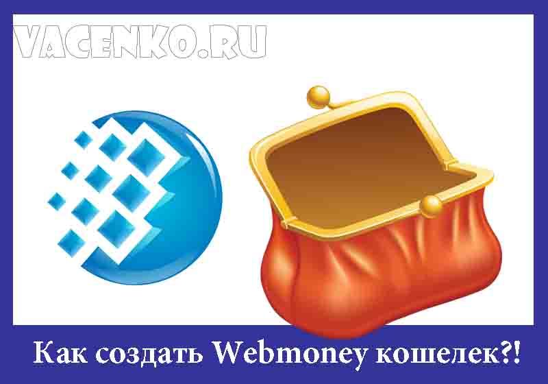 кАК СОздать вебмани кошелек