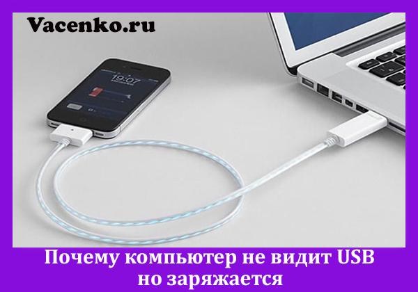 компьютер не видит телефон через USB, но заряжается