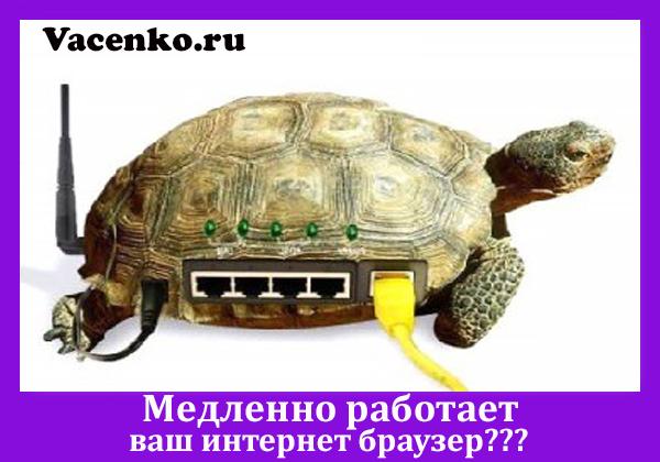 medlenno-rabotaet-internet-brauzer
