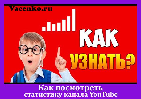 статистику канала YouTube