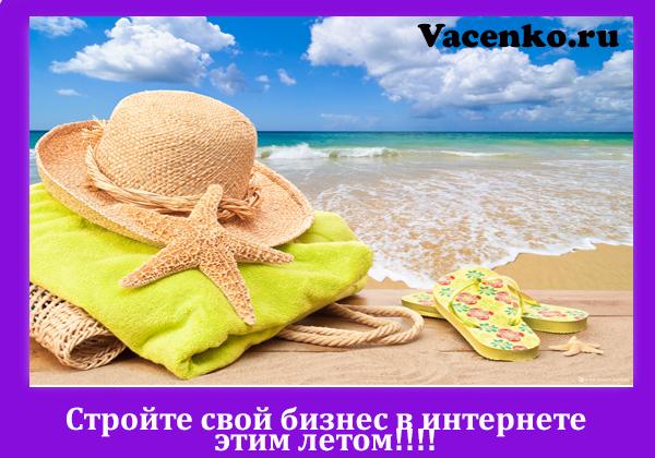 стройте бизнес летом