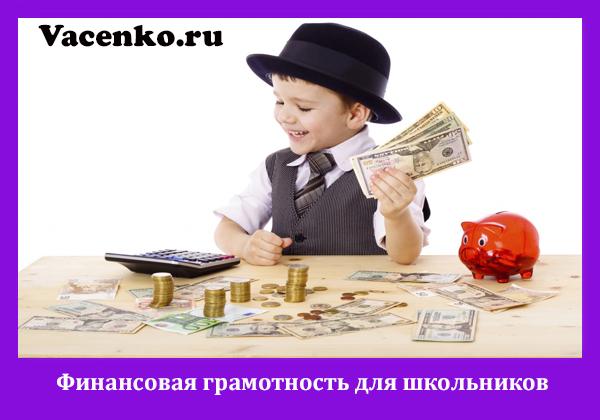 finansovaya-gramotnost-dlya-shkolnikov