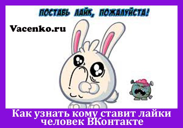 chelovek-vkontakte