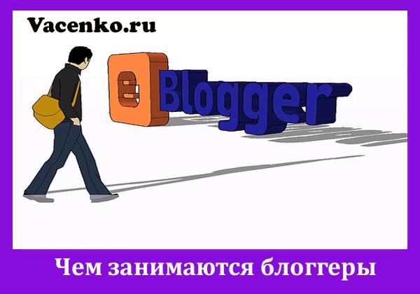 chem-zanimayutsya-bloggery
