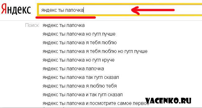 Яндекст ты лапочка, я тебе не лапочка