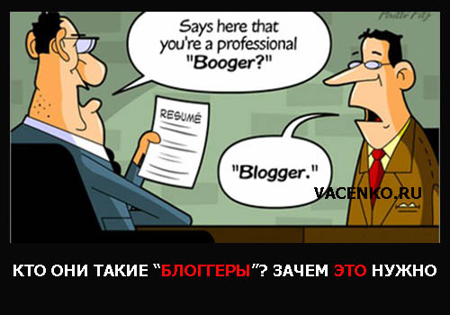 Кто такие блоггеры. Как зарабатывают блоггеры