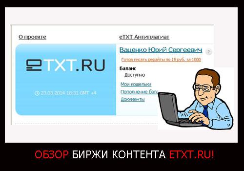Биржа копирайтинга etxt ru поможет вам зарабатывать деньги