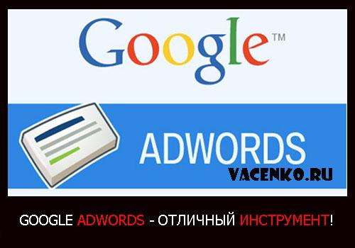Контекстная реклама гугл адвордс, а также как ею пользоваться