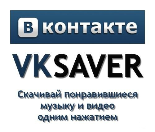 Сохранение видео из сообщений ВКонтакте