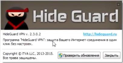 HideGuard VPN