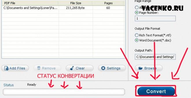 Как из pdf сделать word. Быстро и просто конвертируем pdf формат в word!