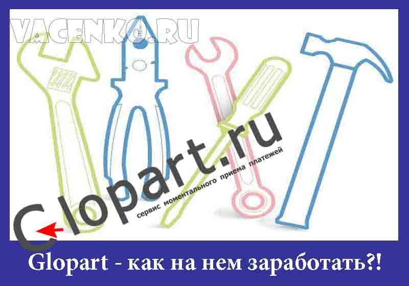 Glopart-как на нем заработать