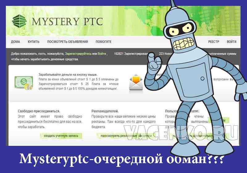 Mysteryptc-
