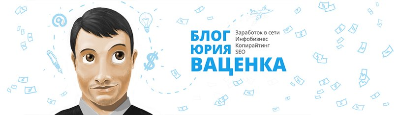 Блог Юрия Ваценко