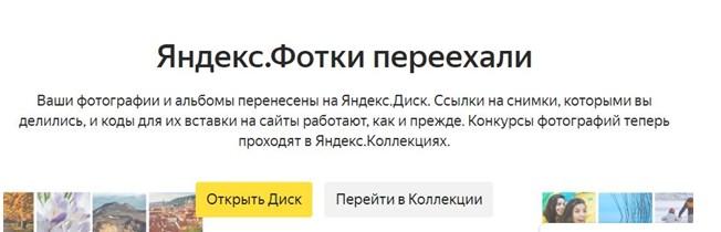 Яндекс фото
