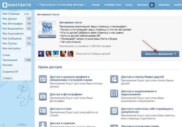 Сервис просмотра закрытых страниц вконтакте позволяет просматривать открытые страницы пользователей при их
