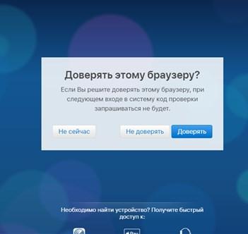Доверять браузеру