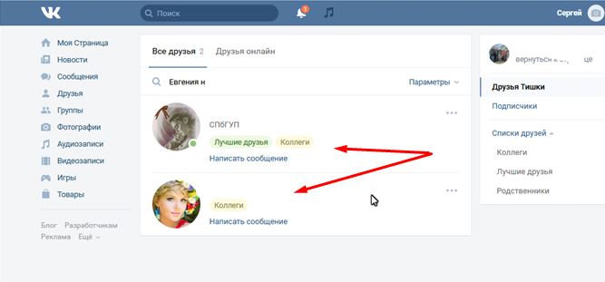 Как посмотреть недавно добавленных друзей друга вконтакте