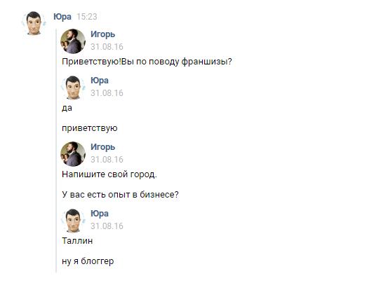 диалог в вк