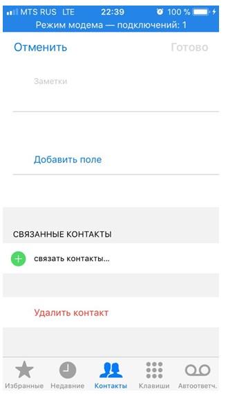 Связанные контакты