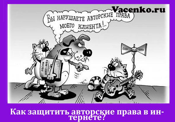 Авторски права в интернете - Kskfinance.Ru