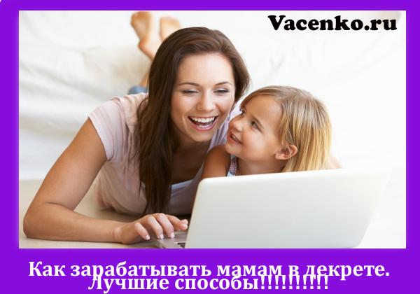 Как зарабатывать мамам в декрете