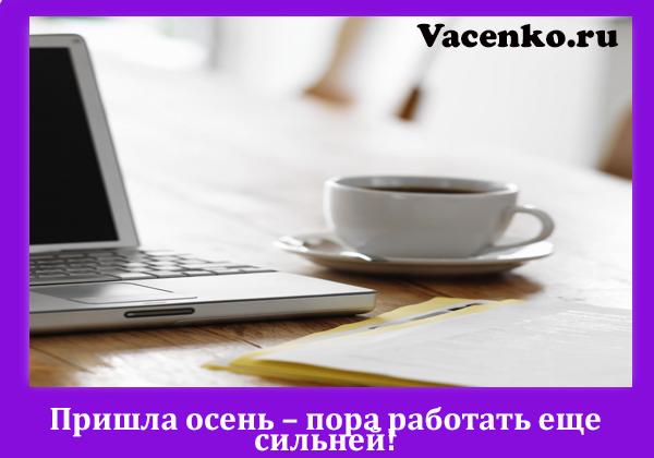 shablon_vatsenko