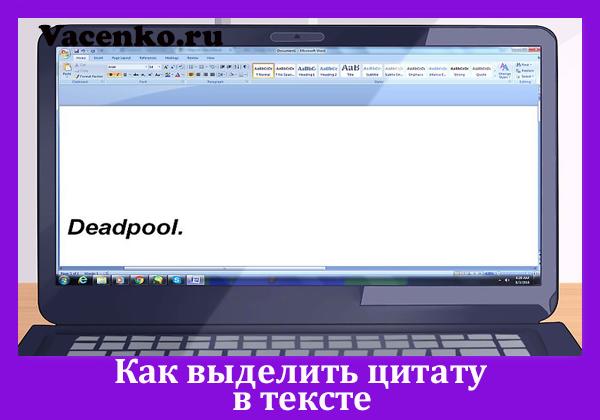 Текст на ноутбуке