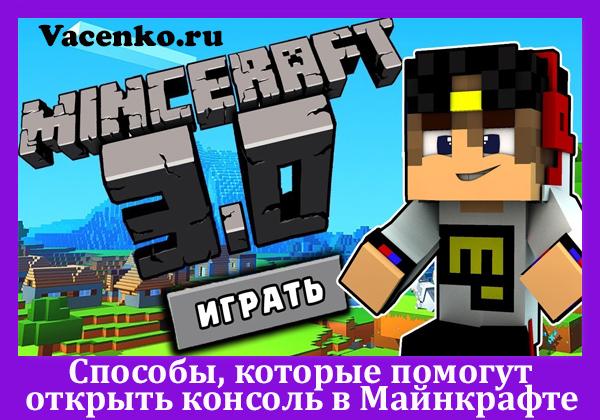 Игра в Minecraft