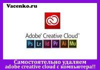 Самостоятельно удаляем adobe creative cloud с компьютера