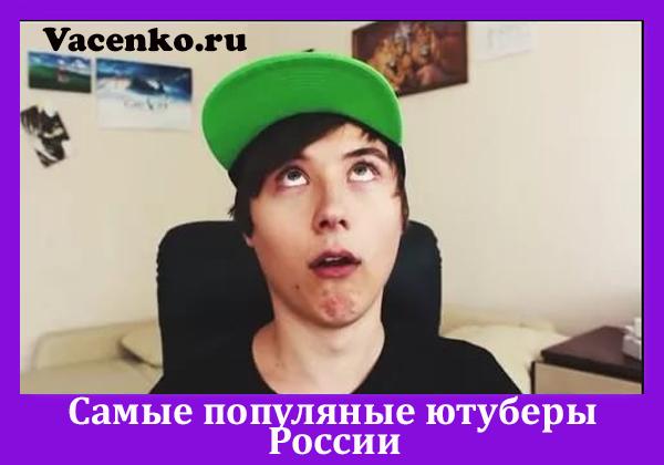 Самые популяные ютуберы России