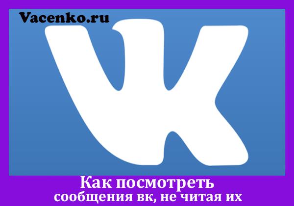 vacenko-shab-new