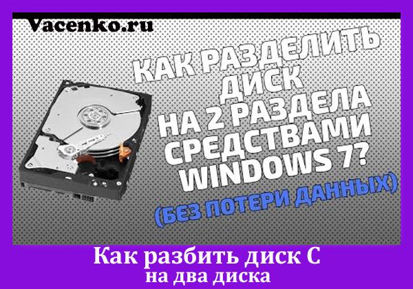 Как разбить диск с на два диска windows