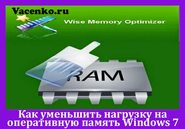 Как уменьшить нагрузку на оперативную память Windows 7