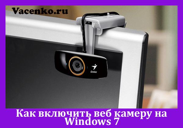 Как включить веб камеру на виндовс 7